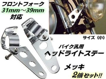ヘッドライトステー/メッキ/フロントフォーク31mm〜39mm対応(小)