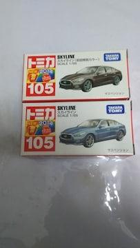 NO.105   SKYLINE  初回特別カラー・新車シール