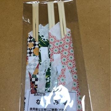 未使用★ハンドメイド★おみくじ付きなごみ箸★3個セット