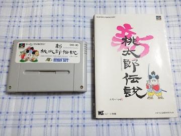 スーパーファミコン用 新 桃太郎伝説+攻略本セット