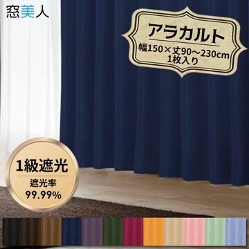 高級遮光1級カーテン! 幅150×丈178cm NV 1枚【窓美人】