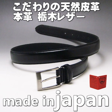 栃木レザー 本革 ビジネス ベルト  幅 30mm 06 ブラッ