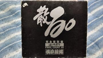 T.C.R.横浜銀蝿R.S 散る 2枚組ライブCD