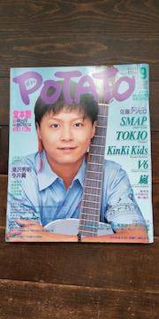 POTATO   2002年9月号   表紙  堂本剛