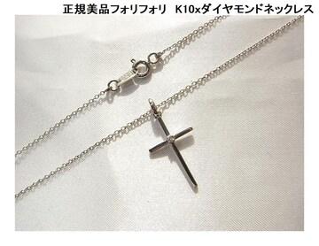 激安良品★正規美品フォリフォリK10WGxダイヤモンドネックレス
