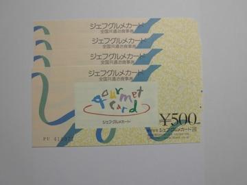 ジェフグルメカード 4枚 2,000円分