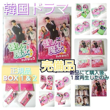 DVD-BOX1&2【韓国ドラマ】優しい魔女 (全話)★イ・ダヘ リュ・ス