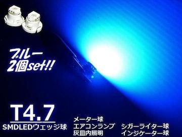 SMDLEDT4.7青/パネル・メーター球に/2個