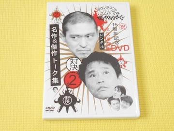 DVD★ダウンタウンのガキの使いやあらへんで 2 レンタル用