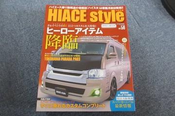 ハイエース スタイル vol.56 マガジン ハイスタ 雑誌 本