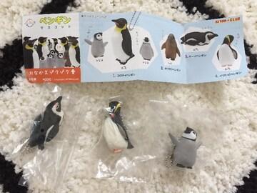 ペンギンマスコット/ガチャガチャ/未開封3個セット