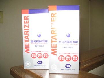 2本SET☆メタライザーEX オイル添加剤 140ml M-211