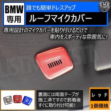 超LED】BMW 専用 ルーフ マイク カバー 1個価格 レッド