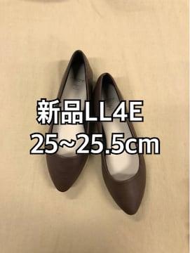 新品☆LL25〜25.5cm4E茶系クロコぺたんこやわらかパンプスj269