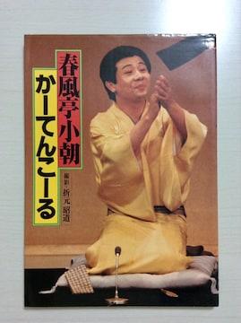 写真集『春風亭小朝・かーてんこーる』‼サイン本‼