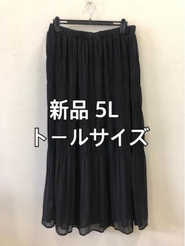 新品☆5Lトール広がりすぎないギャザーロングスカート黒☆d200