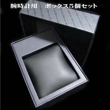 腕時計 ボックスケース 5個セット
