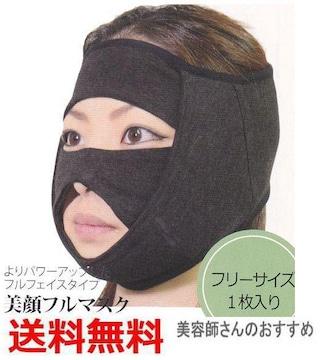 「美顔フルマスク 」!!テラビューティー リフトアップ