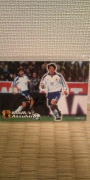 三浦淳宏 直筆サイン カード