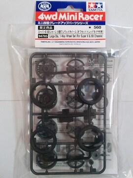 TAMIYAミニ四駆!グレードアップパーツシリーズ 限定商品!