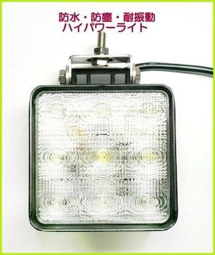 防水・耐振動・防塵 12-24V 対応 27W LED ハイパワー ライト