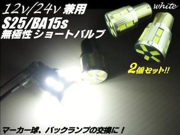 2個セット!24V12V兼用/Ba15s・S25/無極性17連白色ホワイトSMDLED
