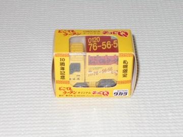 タカラトミー★チョロQ どこでもラーメン 10周年記念オリジナル