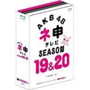 ■ブルーレイ『AKB48ネ申テレビ シーズン 19&20』