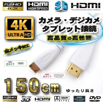 HDMI - Mini HDMI 変換 ケーブル 1.5m【白】機器接続に!