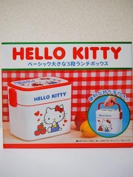 ハローキティ ベーシック大きな3段ランチボックス HELLO KITTY