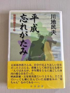 サイン本『平成忘れがたみ』川地民夫‼