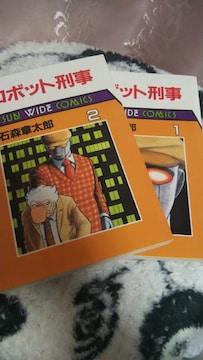 ★ロボット刑事★全2巻