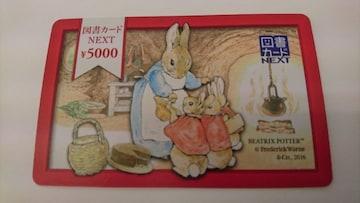 図書カード5千円分★切手印紙テレカ支払い可