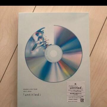 初回限定盤DVD 嵐 3DVD/ARASHI LIVE TOUR 2017-2018 「untitled
