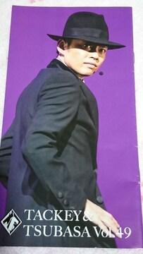 タッキー&翼  ☆  ファンクラブ会報Vol.49