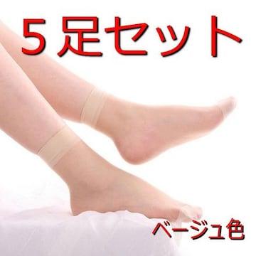 5足セット ナイロン ショート ソックス ストッキング 靴下 ベージュ色