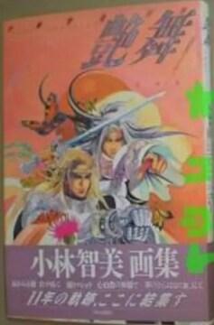 小林智美先生 画集 1999年 初版 中央公論新社 イラスト集 本