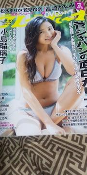 プレイボーイ◆20/10/5◇No.39・40★小島瑠璃子/松本まりか/鷲見玲奈