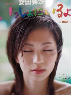 一緒にいてええ!安田美沙子写真集「いっしょにいるよ」