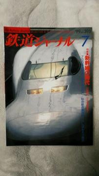 鉄道ジャーナル♪1999年7月No393号〜12月No398号♪計6冊