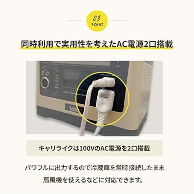 キャリライク ポータブル電源 大容量 < 家電/AVの