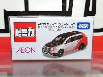 ★トミカAEONチューニングカーシリーズ★三菱アウトランダーPHEV ラリー車★