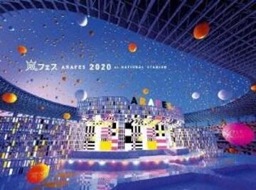 即決 嵐 アラフェス2020 at国立競技場 通常盤Blu-ray初回 新品