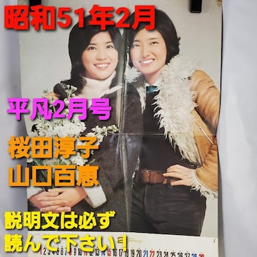 込み★昭和51年★山口百恵&桜田淳子ミニポスターカレンダー★