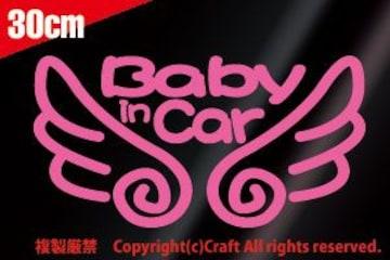 Baby in car 天使の羽★ステッカー(ebライトピンク/30cm大
