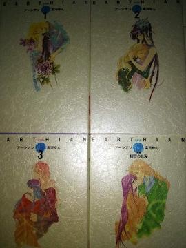 アーシアン完結版全4冊セット