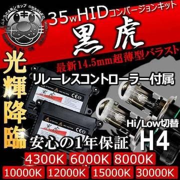HIDキット 黒虎 H4 Hi/Low切替式 リレーレス 35W 12000K ヘッドライト等 エムトラ