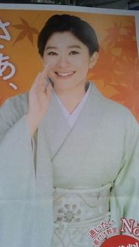 篠原涼子、日本和装新聞折り込み広告
