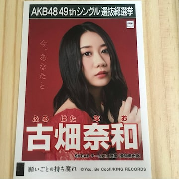 SKE48 古畑奈和 願いごとの持ち腐れ 生写真 AKB48