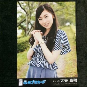 SKE48 大矢真那 心のプラカード 生写真 AKB48